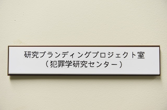 龍谷大学 犯罪学研究センター(Criminology Research Center)
