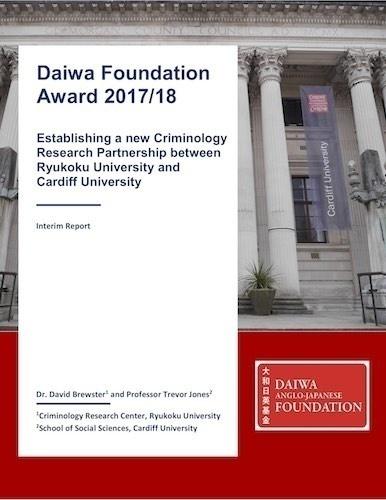 英・カーディフ大学での「犯罪学」研究交流セミナーレポート