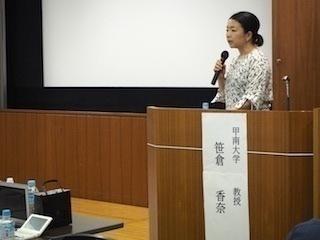 笹倉香奈教授(甲南大学)