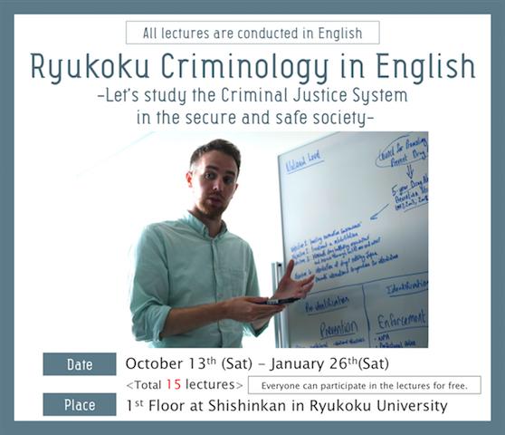 Ryukoku Criminology in English