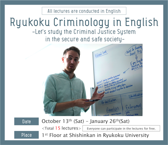 Ryukoku Criminology in English