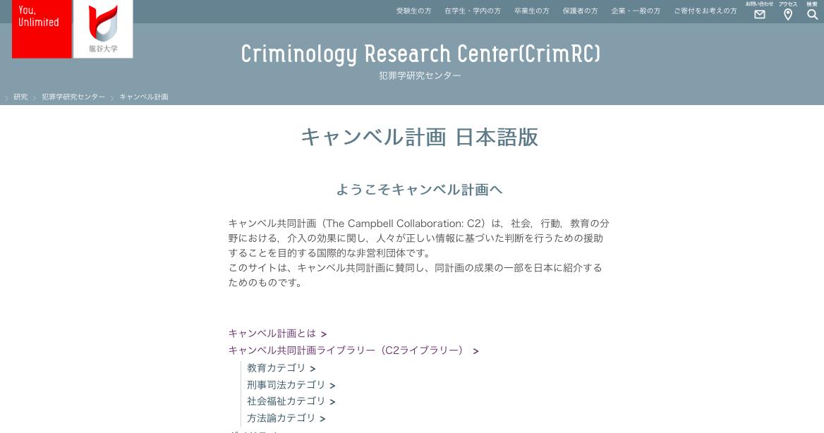 (参照:犯罪学研究センターHP >キャンベル計画 https://crimrc.ryukoku.ac.jp/campbell/)