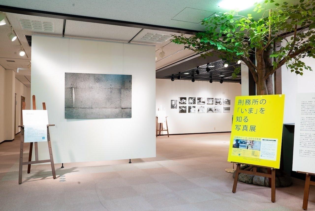 龍谷大学で開催した写真展:刑務所の「いま」を知る写真展のようす