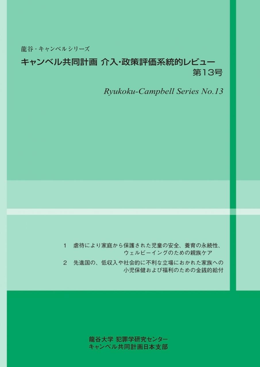 龍谷‐キャンベルシリーズ「キャンベル共同計画 介入・政策評価系統的レビュー」第13号