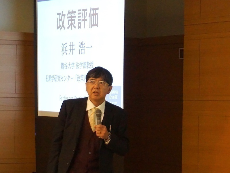 「政策評価ユニット」報告者 浜井 浩一教授(本学法学部)