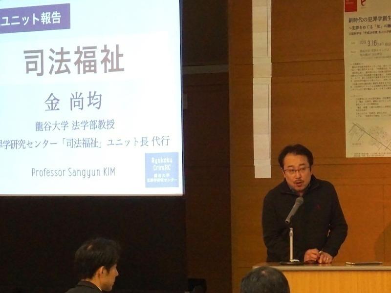 「司法福祉ユニット」報告者 金 尚均教授(本学法学部)