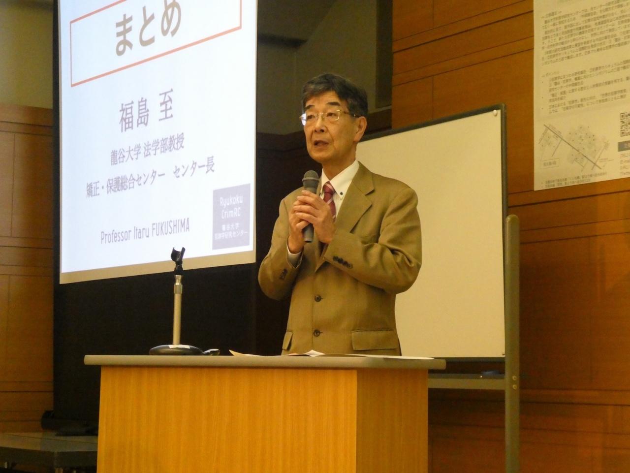 福島 至教授(本学法学部・矯正・保護総合センター長)