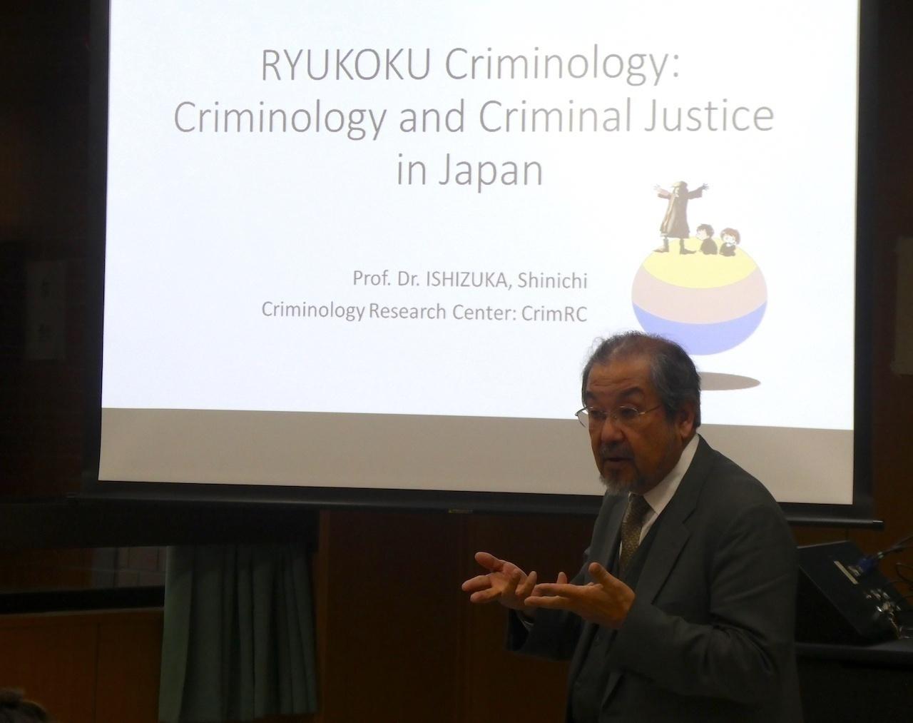 石塚 伸一教授(本学法学部・犯罪学研究センター センター長)