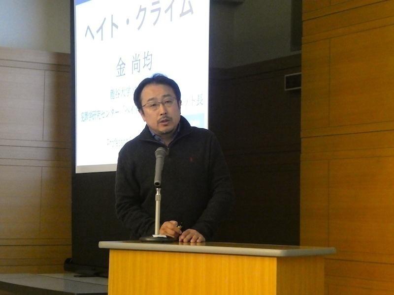 「ヘイト・クライムユニット」報告者 金 尚均教授(本学法学部)