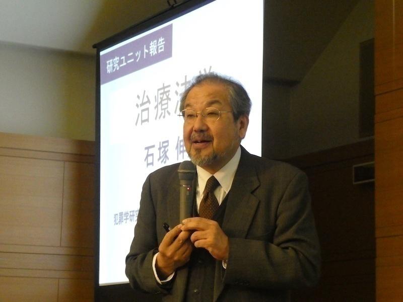 「治療法学ユニット」報告者 石塚 伸一教授(本学法学部)