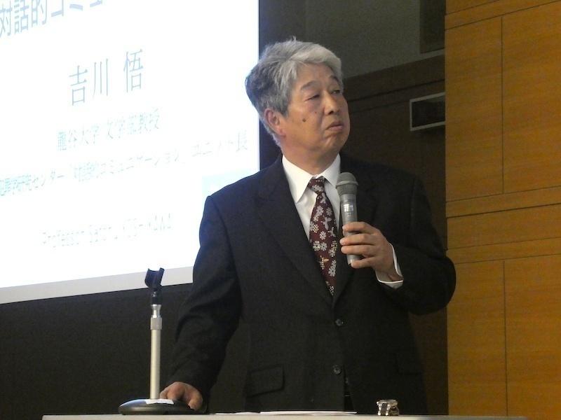 「対話的コミュニケーションユニット」報告者 吉川 悟教授(本学文学部)