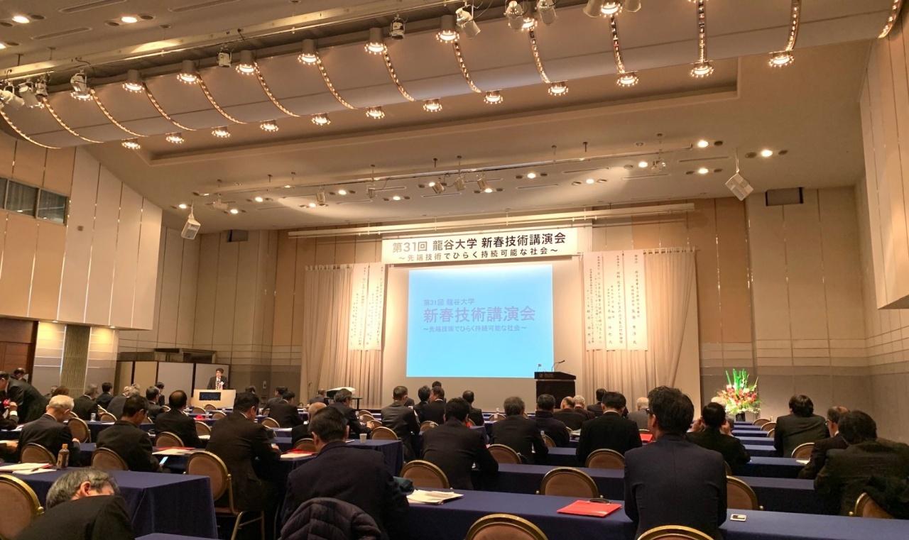 第31回 龍谷大学 新春技術講演会のようす