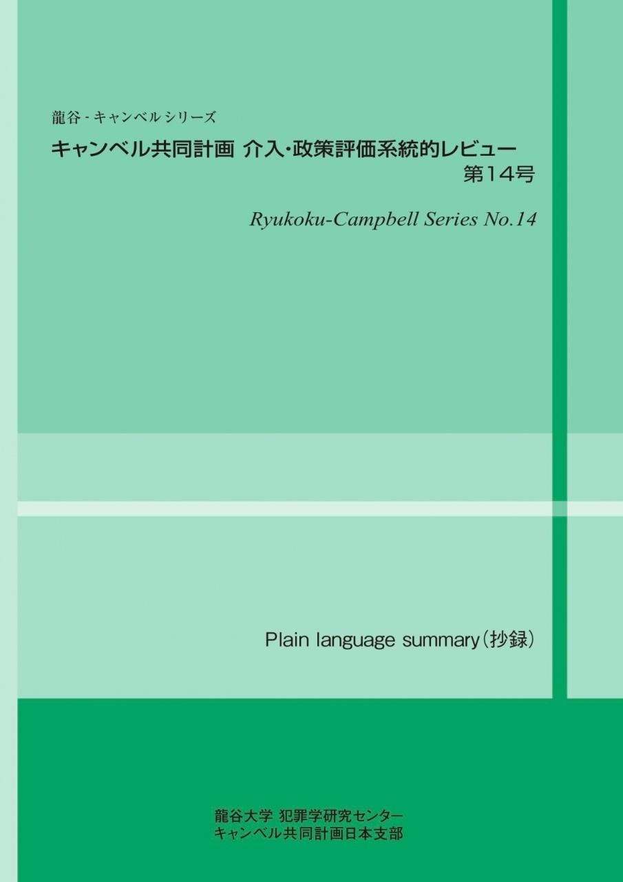 龍谷‐キャンベルシリーズ「キャンベル共同計画 介入・政策評価系統的レビュー」第14号