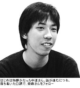 はじめは物静かだった中道さん。話が進むにつれ、落ち着いた口調で、齋藤さんをフォロー