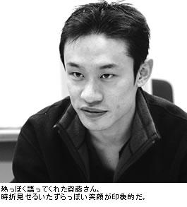 熱っぽく語ってくれた齋藤さん。時折見せるいたずらっぽい笑顔が印象的だ。
