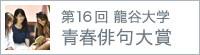 第14回龍谷大学 青春俳句大賞