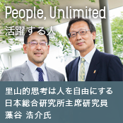 People, Unlimited 活躍する人