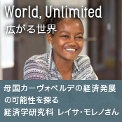 World, Unlimited 広がる世界