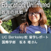 Education, Unlimited 教育の挑戦