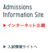 Admissions Information Site 入試情報サイト