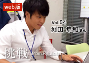 挑戦 from.Ryukoku vol.54