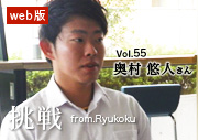 挑戦 from.Ryukoku vol.55