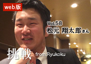 挑戦 from.Ryukoku vol.58