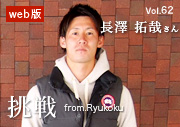 挑戦 from.Ryukoku vol.62