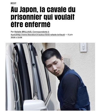 『Libération(リベラシオン)』2018/6/5付ニュースより