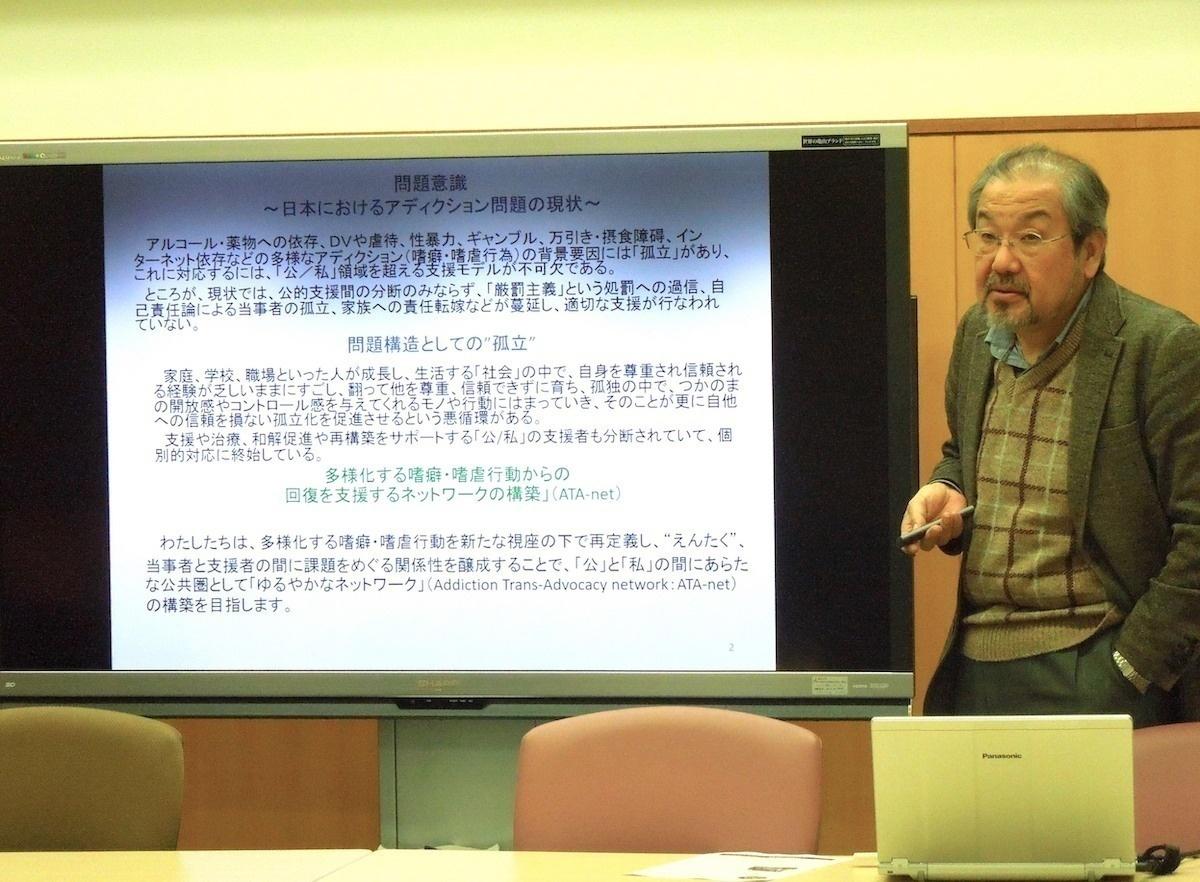 石塚伸一(本学法学部教授・犯罪学研究センター センター長・「治療法学」ユニット長)