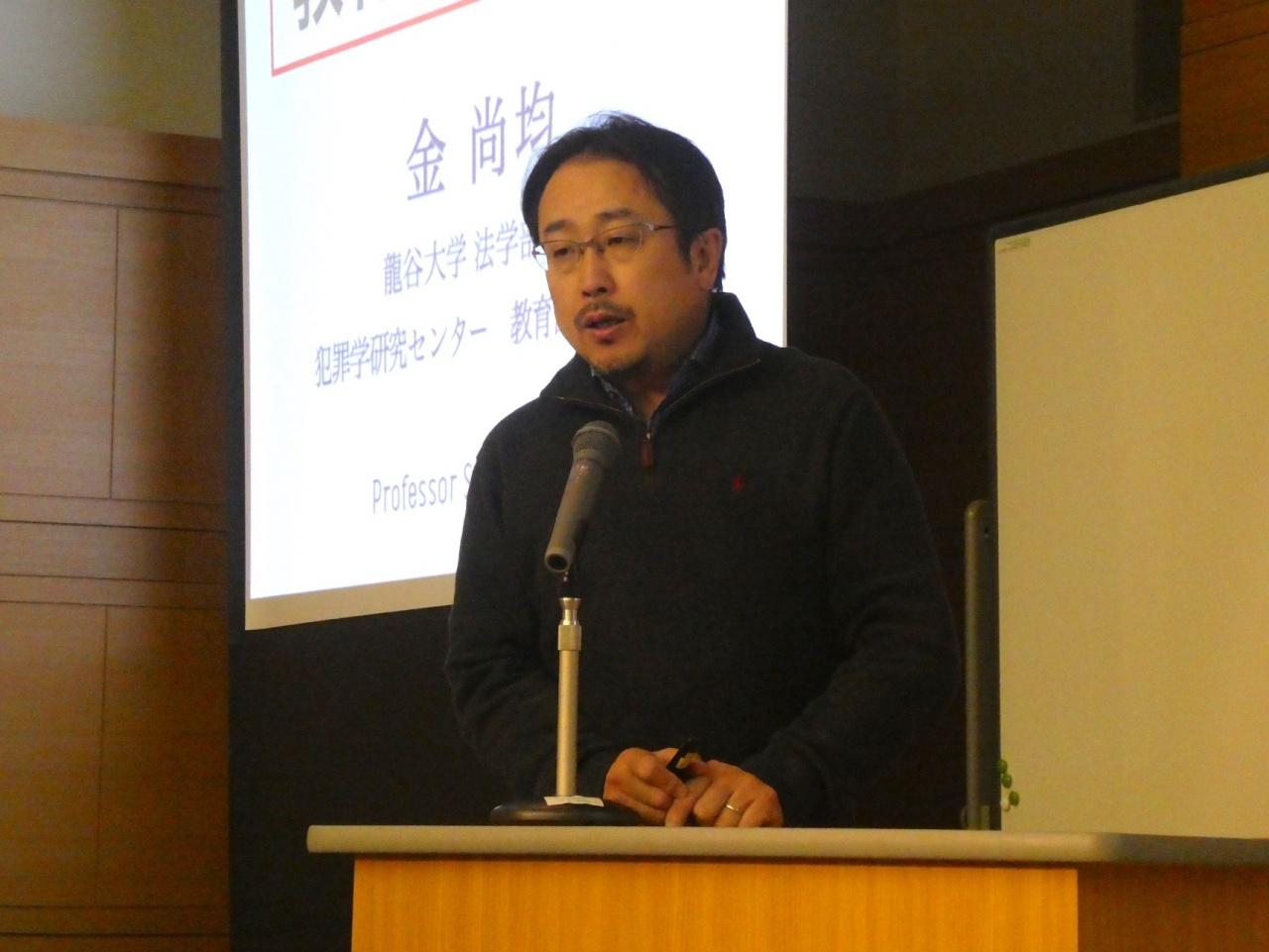 金 尚均教授(本学法学部・犯罪学研究センター 教育部門長代行)