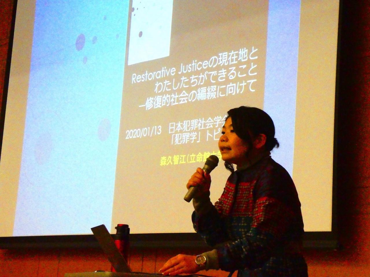 「トピックス:修復的司法」(森久智江・立命館大学)