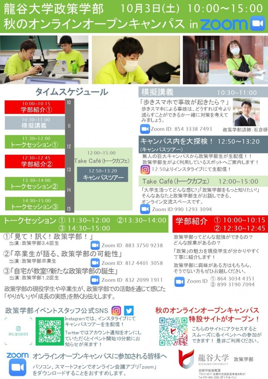 オープン キャンパス 大学 オンライン 京都大学オープンキャンパス2020【オンライン開催】